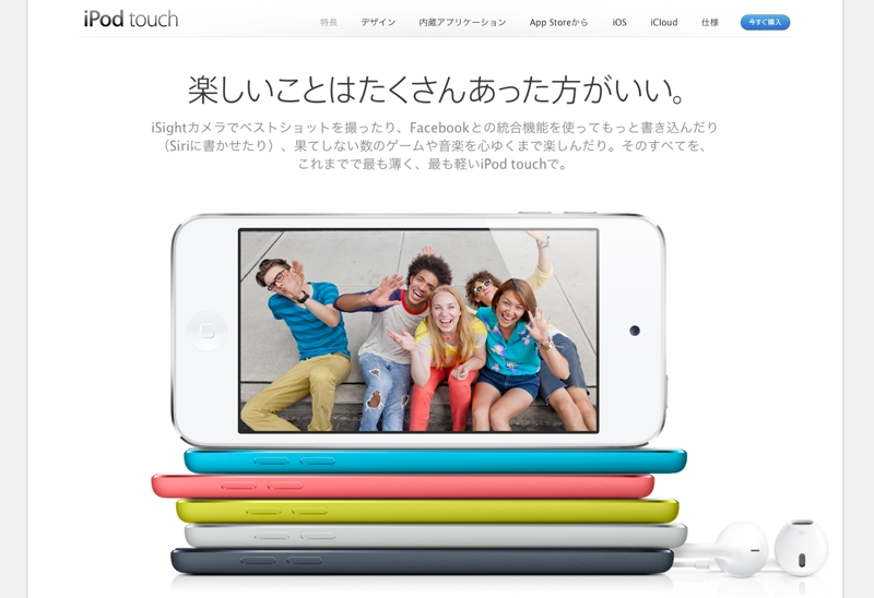 iPodtouch02.jpg