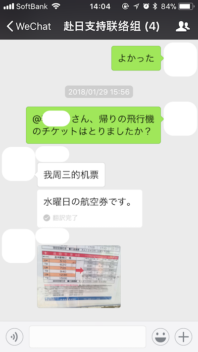 20180216_cantranslate_02.PNG