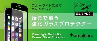 BluelightCutGlass00.jpg