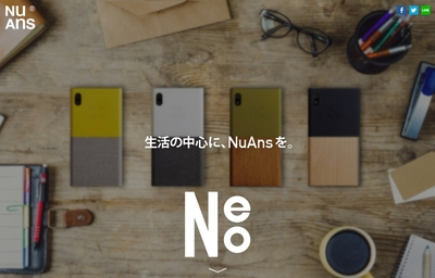 "<b style=""background-color:yellow;"">NuAns</b>のNEXT STEP、生活の中心へ"
