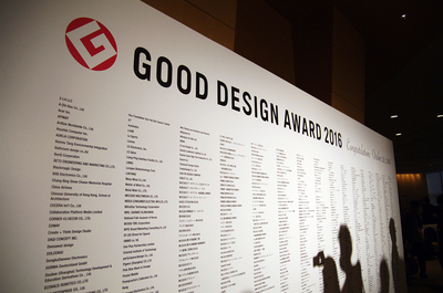 20161031_gooddesign_celebration_01.jpg
