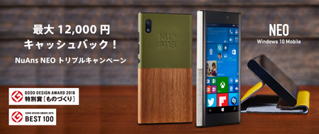 "[<b style=""background-color:yellow;"">NuAns</b> NEO]最大12,000円キャッシュバックキャンペーン、残りわずかとなりました"