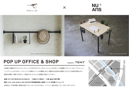 "<b style=""background-color:yellow;"">NuAns</b> for WORKLIFEを具現化するPOPUP OFFICEオープン"