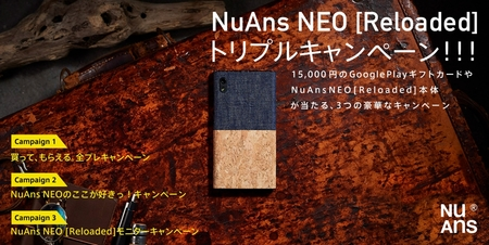 "<b style=""background-color:yellow;"">NuAns</b> NEOトリプルキャンペーン開始"