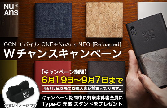 "「OCN モバイル ONE + <b style=""background-color:yellow;"">NuAns</b> NEO [Reloaded] Wチャンスキャンペーン」を実施"
