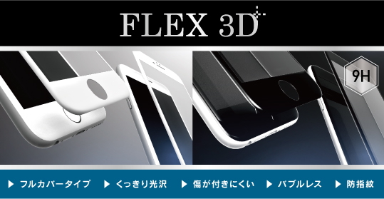 "iPhone 6s Plusに対応した、絶対に「角割れ」しない「 [<b style=""background-color:yellow;"">FLEX</b> <b style=""background-color:yellow;"">3D</b>] 立体成型フレームガラス」3種を発売"