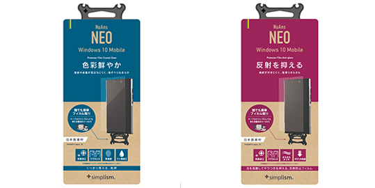 NuAns NEO専用バブルレス保護フィルム2種を発売