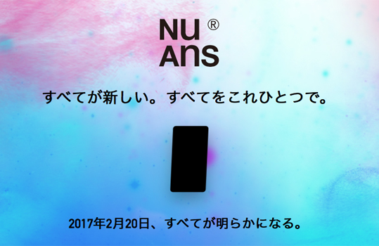 "<b style=""background-color:yellow;"">NuAns</b> NEO 新製品発表会を開催"