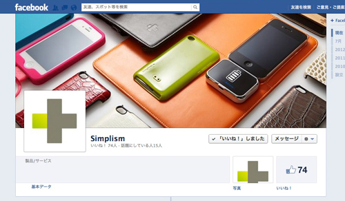 "Facebookページ誕生記念、<b style=""background-color:yellow;"">Simplism</b>オリジナルピクチャープレゼント"