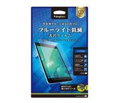 Bluelight Reduction Screen Protector Film for iPad Crystal Clear