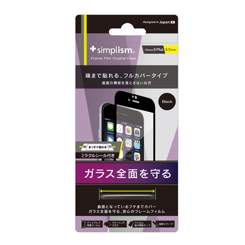 Frame Film for iPhone 6 Plus