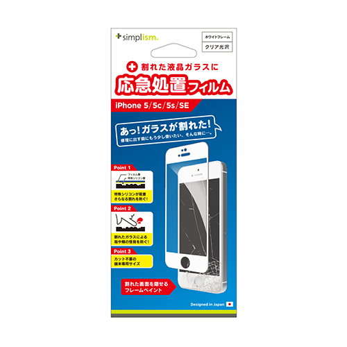 First aid Film for iPhone SE/5s/5c/5 White