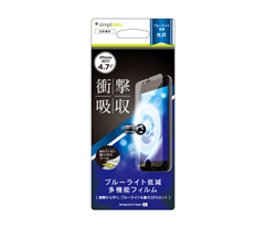 Shock Absorbing & Bluelight Reduction Film for iPhone 8(Crystal Clear)