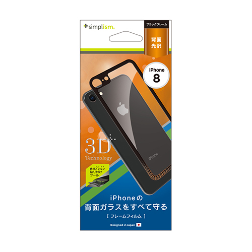 Rear Protection Frame Film for iPhone 8 Black