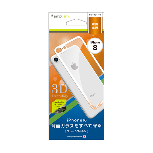 Rear Protection Frame Film for iPhone 8 White
