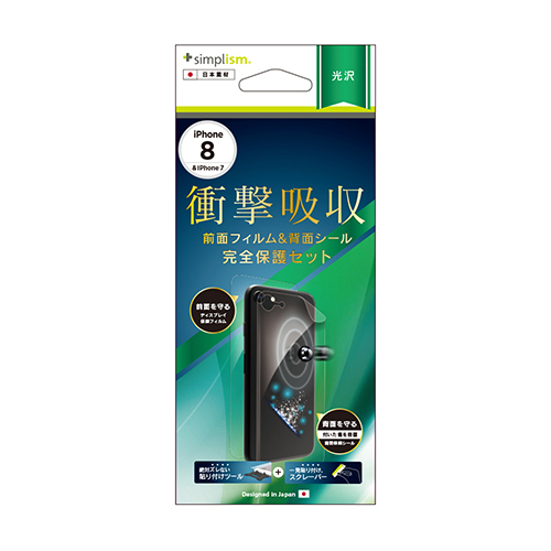Rear Protection Sticker & Front Film Set for iPhone 8/7