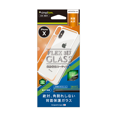 [FLEX 3D] Rear Protection 3D Frame Glass for iPhone X White