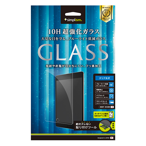 Bluelight Reduction Screen Protector Glass for iPad
