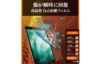 10.5インチ iPad Air(第3世代)/ iPad Pro 瞬間傷修復 液晶保護フィルム(光沢)