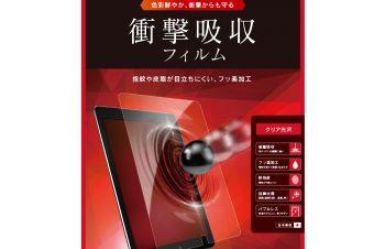 10.5インチ iPad Air(第3世代)/ iPad Pro 衝撃吸収 液晶保護フィルム(光沢)