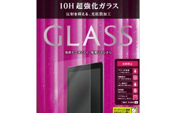10.5インチ iPad Air(第3世代)/ iPad Pro 液晶保護強化ガラス(反射防止)