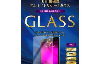 10.5インチ iPad Air(第3世代)/ iPad Pro アルミノシリケートガラス(反射防止)