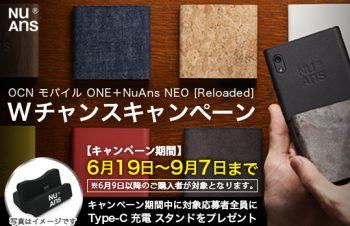 OCNモバイルONEとNuAns NEOでお得なキャンペーン開始