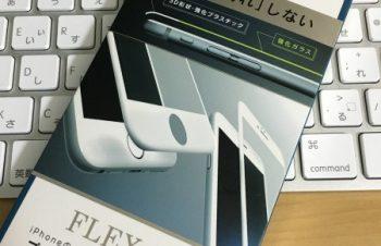 【レビュー】絶対「角割れ」しない!! Simplism iPhone 6s/6 [FLEX 3D] 立体成型フレームガラス ホワイトを装着してみた。