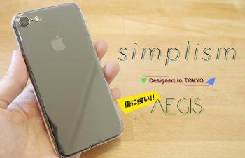 【レビュー】iPhone 7(Plus)用TPUクリアケースの決定版!Simplismの『Aegis Full Cover TPU Case for iPhone』