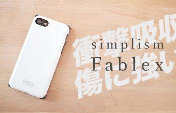 【レビュー】角ばった感じが新鮮!耐衝撃でもスマートなiPhone 7/7 Plus用ファブリックケース『Simplism Fablex 』