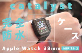 【レビュー】Apple Watch Series 2の『Catalyst Case』がやばい!ゴツゴツのG-SHOCK系が好きなら要チェック!しかも完全防水ときた