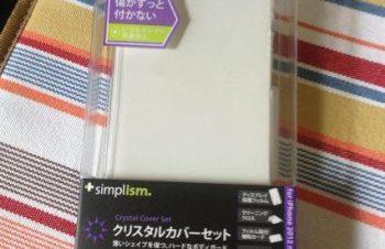 シンプリズムのクリスタルカバーセット来た! pic.twitter.com/zYIRbmbG