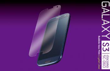 バブルレス フィルムセット for Galaxy S3 α 光沢