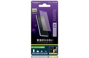 バブルレス フィルムセット for Xperia AX 反射防止