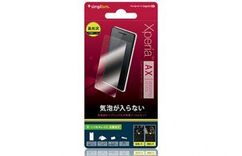 バブルレス フィルムセット for Xperia AX 光沢