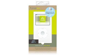 シリコンケース for iPod classic