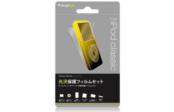 液晶保護フィルムセット for iPod classic