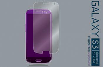 液晶保護フィルムセット for Galaxy S3 α 光沢