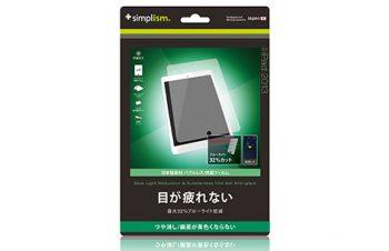 ブルーライト低減&バブルレス フィルムセット for iPad Air 反射防止
