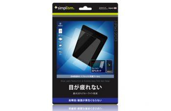 ブルーライト低減&バブルレス フィルムセット for iPad Air Clear