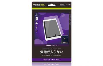 バブルレス フィルムセット for iPad Air 反射防止