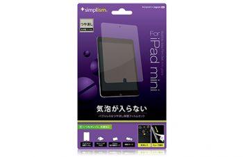 バブルレス フィルムセット for iPad mini 反射防止