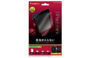 バブルレス&指紋防止 フィルムセット for iPad mini 光沢