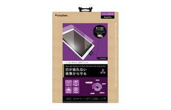 ブルーライト低減&衝撃吸収フィルム for iPad Pro 光沢