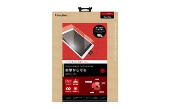 衝撃吸収フィルム for iPad Pro 光沢