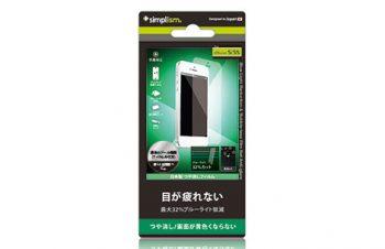 ブルーライト低減&バブルレス フィルムセット for iPhone 5s 反射防止