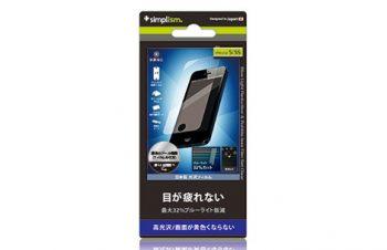 ブルーライト低減&バブルレス フィルムセット for iPhone 5s Clear
