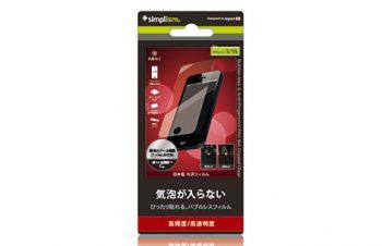 バブルレス&指紋防止 フィルムセット for iPhone 5s 光沢