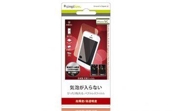 バブルレス&指紋防止 フィルムセット for iPhone 5c 光沢