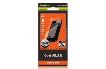 液晶保護フィルムセット for iPhone 5s 光沢
